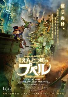 西野亮廣『えんとつ町のプペル』アヌシー国際アニメーション映画祭コンペにノミネート