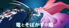 細田守監督『竜とそばかすの姫』入道雲が浮かぶ青空から一転、星空の新ビジュアル