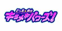 ガールズ×戦士シリーズ第5弾、『ビッ友×戦士 キラメキパワーズ!』放送決定