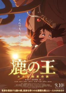 『鹿の王』アヌシー国際アニメーション映画祭コンペにノミネート