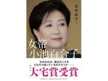 第52回大宅壮一ノンフィクション賞に石井妙子さん『女帝 小池百合子』