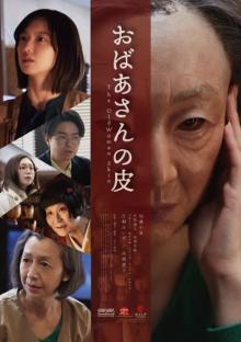 加藤小夏、浜野謙太ら出演、福島の民謡から生まれた短編映画予告編