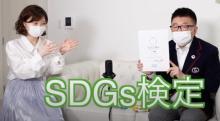 生島ヒロシ、SDGs検定試験に合格「みんなが幸せになるための勉強」 8個目の資格取得