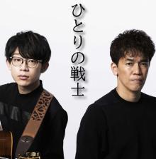 武井壮×川崎鷹也の応援ソング完成 10人のアスリートが歌で参加