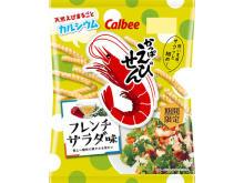 新たに香味野菜の風味をプラス!カルビー「かっぱえびせん フレンチサラダ味」発売中