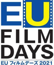 映画で旅するヨーロッパ『EUフィルムデーズ』予告編&上映作品の代表カット