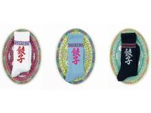ラーメンどんぶりのグルグル模様を使用した「餃子シウマイソックス」に新色が登場!