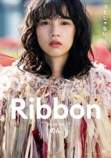 のん脚本・監督・主演『Ribbon』 上海国際映画祭でワールドプレミア決定