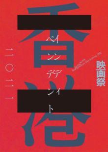 『2021年香港インディペンデント映画祭』6月より大阪・京都・名古屋で開催