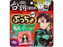 鬼滅の刃オリジナルシール付き第3弾!「ぷっちょ袋 グレープ味」が発売