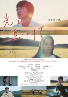 子役から成長した中川翼、初主演映画『光を追いかけて』予告編解禁