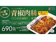 「松屋」に5月25日から中華の定番「青椒肉絲定食」が新登場!