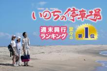映画動員ランキング:『いのちの停車場』初登場1位 特別映像公開