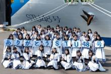 STU48船上劇場「STU48号」が2年で幕 母港・広島港で役目を終える