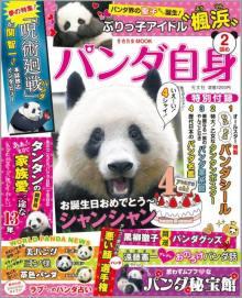 『呪術廻戦』パンダも登場! 特集本『パンダ自身』あす発売で誌面の一部公開