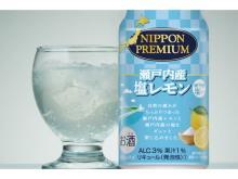 """ご当地チューハイ「NIPPON PREMIUM」に""""瀬戸内産塩レモン""""が仲間入り!"""