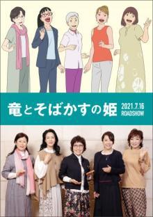 坂本冬美、細田守監督『竜とそばかすの姫』で声優初挑戦 森山良子・清水ミチコらと合唱隊結成