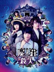 綾野剛&星野源のW主演ドラマ『MIU404』、映画『屍人荘の殺人』などAmazon Prime Videoで6月配信開始