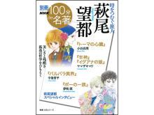 少女漫画の概念を変えたストーリーテラー・萩尾望都さんに迫るファン待望の一冊