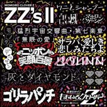 ももいろクローバーZ『ZZ's II』、オリコン史上150作目のデジタルアルバム1位を獲得【オリコンランキング】