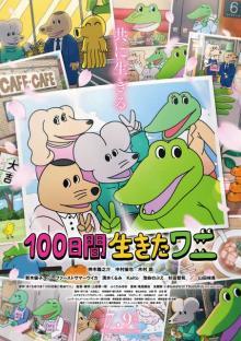 アニメ映画『100日間生きたワニ』新たな公開日7・9に決定