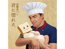 高級食パン専門店「君に惚れた」が神奈川県伊勢原市にグランドオープン!