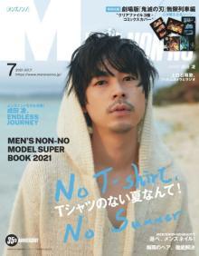 成田凌『メンズノンノ』モデル卒業 ラスト撮影で実感「やっぱり自分のホーム」