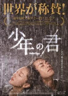 """中国""""13億人の妹""""チョウ・ドンユイ、衝撃の丸刈りに 香港映画『少年の君』7・16公開"""