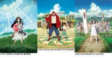 細田守監督作品も場面写真を無料解放へ 『サマーウォーズ』など5作品