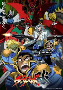 アニメ『ゲッターロボ アーク』7・4放送開始 PV第3弾解禁でキャラボイス初公開