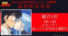 アニメ『地獄先生ぬ~べ~』人気エピソード総選挙1位は11話「ゆきめ」初登場回
