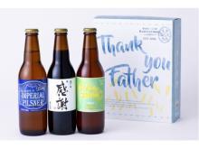 舞浜の地ビール「ハーヴェスト・ムーン」の「父の日ビール」が期間限定発売