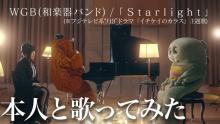 WGB(和楽器バンド)、ガチャピンと「歌ってみた」MV公開 鈴華ゆう子&ムックの連弾も