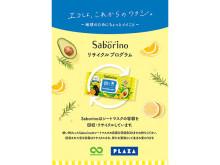 "「PLAZA」4店舗に人気アイテム""サボリーノ""専用の空容器回収ボックス設置"