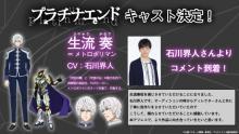 『プラチナエンド』追加キャストに石川界人、井上喜久子、前野智昭、緑川光
