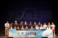 『テニミュ4th』青学&不動峰キャスト21人が集結 今牧輝琉「全員で駆け抜けていきます!」