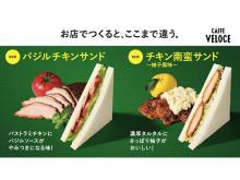 カフェ・ベローチェのサンドイッチに「旨味溢れるチキンサンド」2種が登場