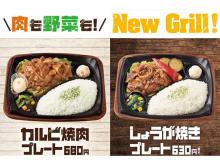 高温のオーブンで焼いた肉と野菜を味わう!「Hotto Motto grill」に2商品が新登場