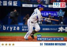 TBS×横浜DeNA、野球中継で連動企画 限定オリジナルカードを配布