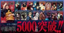 漫画『呪術廻戦』新刊16巻は初の初版200万部 累計5000万部突破で1年で約11倍