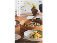 豊前海で獲れた鱧と焼き鱧出汁を使用した「鱧の混ぜごはんの素」が発売!
