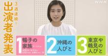黒島結菜主演の朝ドラ『ちむどんどん』 6・1から3週連続出演者発表