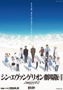 『シン・エヴァ』興収86.1億円突破 歴代ランキング63位