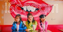 LDH新ガールズユニットiScream、デビューEP表題曲MV公開 平均年齢16.7歳の3人組