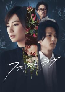 北川景子&中村倫也出演『ファーストラヴ』、上海国際映画祭で上映決定
