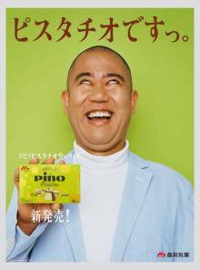 """コロチキ・ナダル""""企業案件""""に「ウキウキ」 15段新聞広告掲載"""