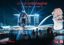"""ウルトラマン、海外旅行再開へ一役 同じ55周年の外交""""日本・シンガポール""""とコラボ"""