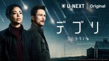非科学的現象を描くSFミステリー『デブリ』日本初配信決定 吹替版キャスト発表