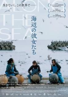 技能実習生として来日したベトナム人女性たちが主人公『海辺の彼女たち』上海国際映画祭出品