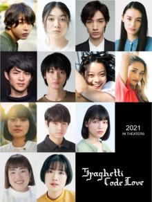 倉悠貴、三浦透子、清水尋也、八木莉可子ら出演の群像劇『スパゲティコード・ラブ』公開決定